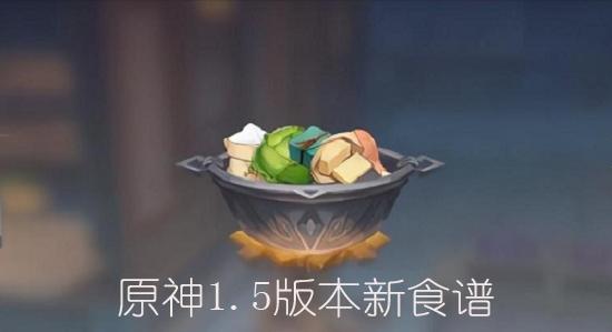 原神1.5版本新增食谱有哪些