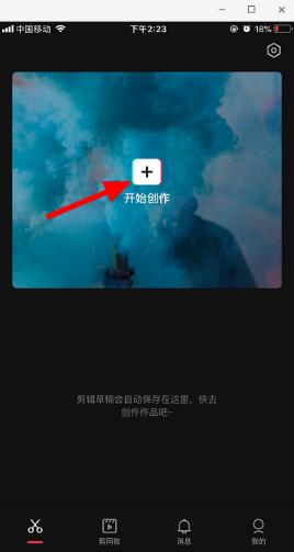 剪映app蒙版使用技巧教程