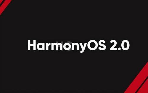 华为鸿蒙 HarmonyOS 2.0 公测版怎么下载?鸿蒙2.0公测版下载地址