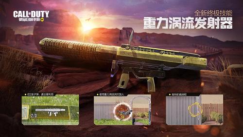《使命召唤手游》全新版本【荒漠燎原】将于6月11日更新