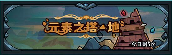 """《提灯与地下城》将于6月11日更新全新玩法""""元素之塔"""""""