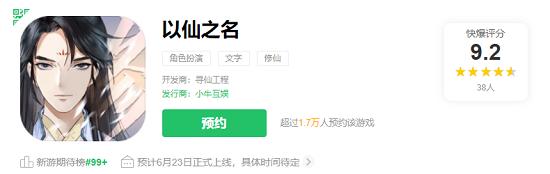 文字修仙游戏《以仙之名》预计6月23日正式上线