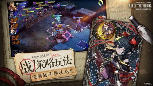超人气游戏《FFBE幻影战争》全平台公测定档6月23日