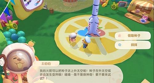 《摩尔庄园》6月18日更新公告 土地节玩法上线