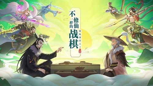 《仙弈传说》将于6月30日上午10点开启删档测试