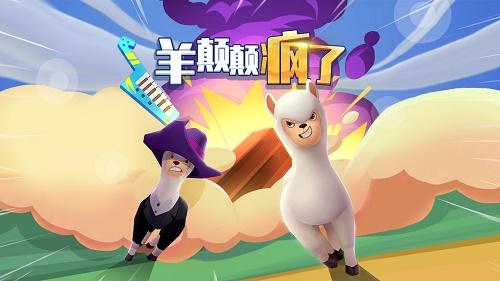 魔性休闲游戏《羊颠颠疯了》将于7月2日开启删档测试