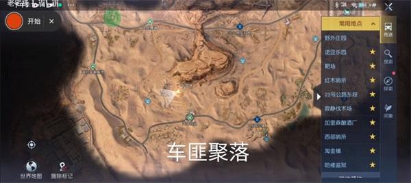 《黎明觉醒》金色沙漠拍照地点 金色沙漠拍照坐标