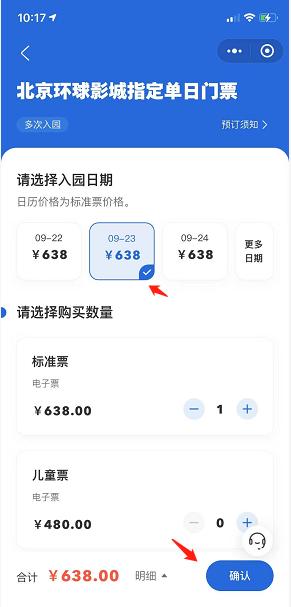 北京环球影城门票哪里买 如何买北京环球影城门票