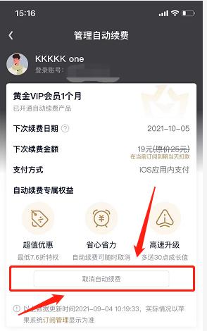 爱奇艺怎么取消自动续费会员2021