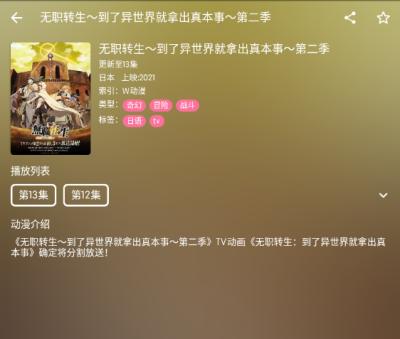《无职转生第二季》在哪个app看