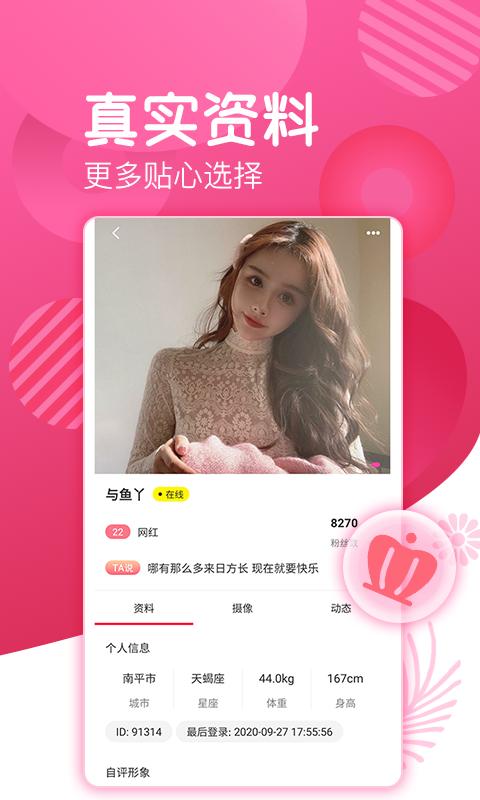 爱浪直播app最新版