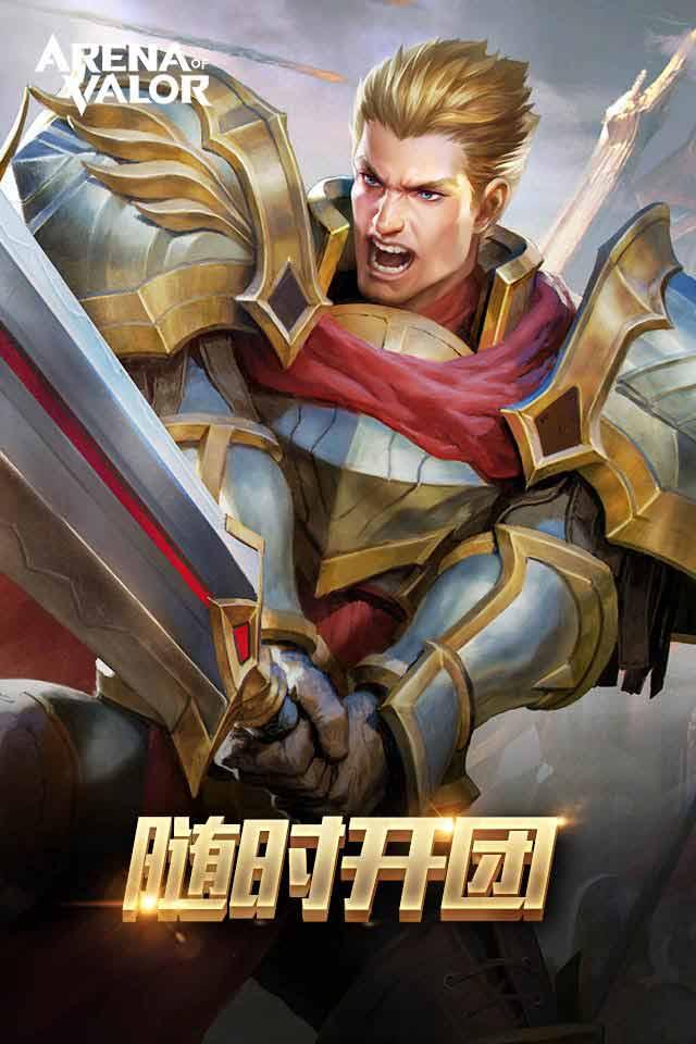 arena of valor(传说对决)
