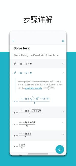 微软数学app
