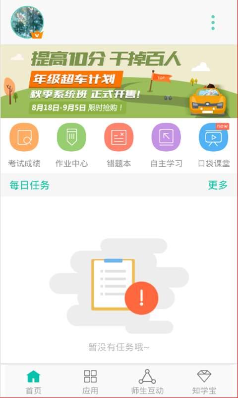 智学网app破解版