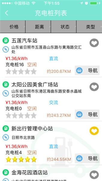 日照共享汽车app