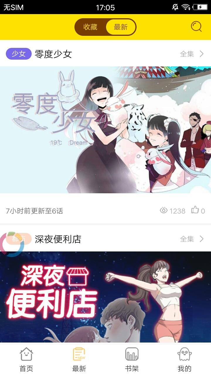 免漫最新版app