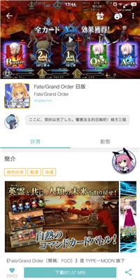 QooApp游戏库