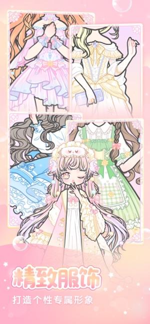 装扮少女2021
