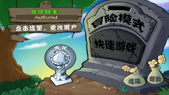 植物大战僵尸95版下载手机版