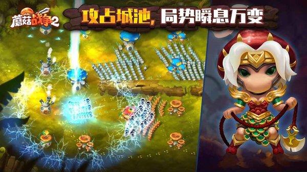 蘑菇战争2安卓中文版