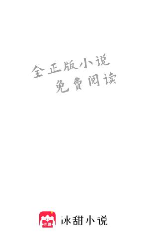 冰甜小说免费版