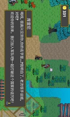 迷宫传说中文版