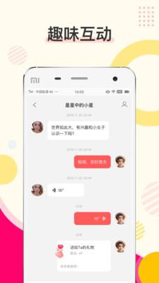密伴交友速配app
