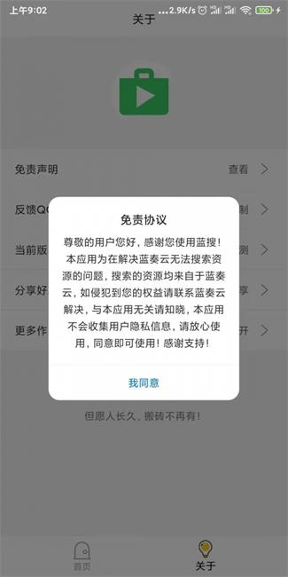 蓝搜app
