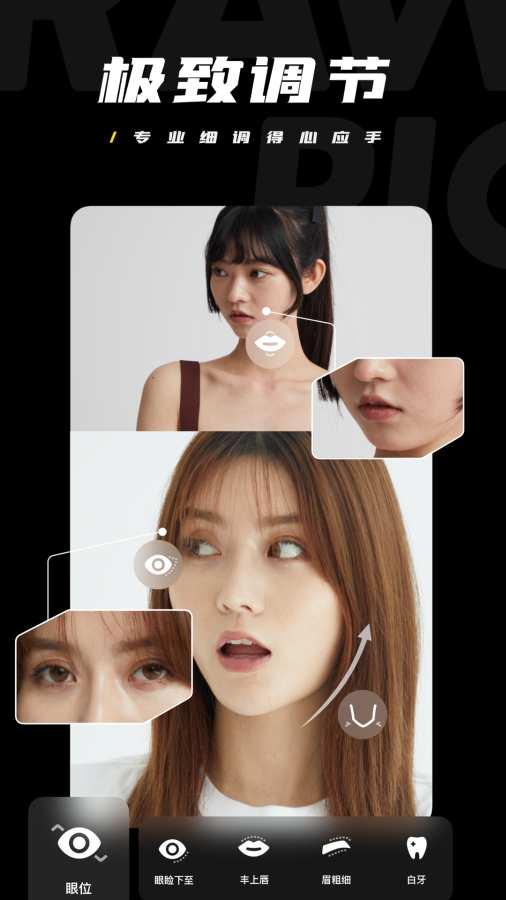 原片App