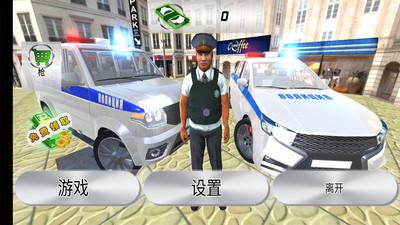 警察模拟器手机版