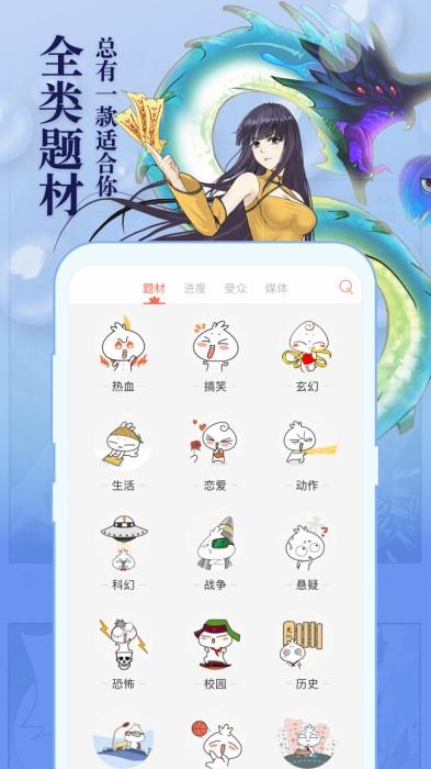 知音漫客6.0.7