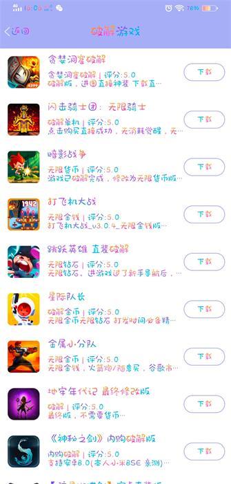 藏宝村app