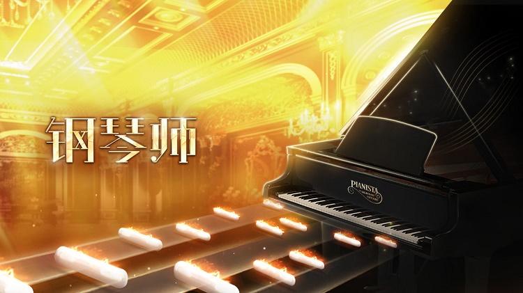 钢琴师国际服