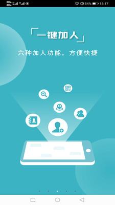 微商利剑App