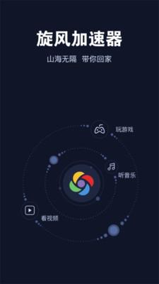 旋风网络加速器下载安卓版