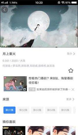 佳影影视app