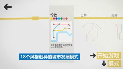 模拟地铁2021