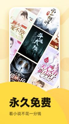 全民小说最新版