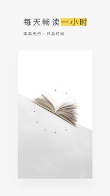 网易蜗牛读书