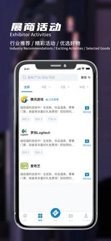 ChinaJoy App