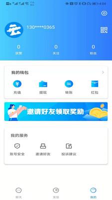 云聊app