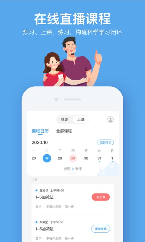 小盒课堂网校app