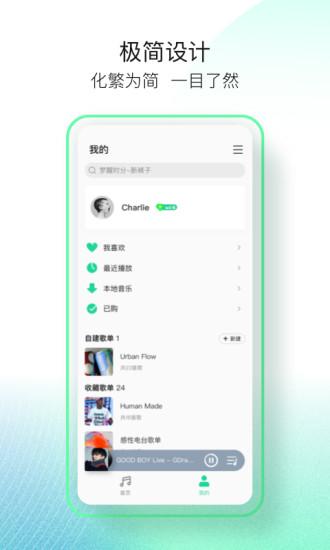 QQ音乐简洁版