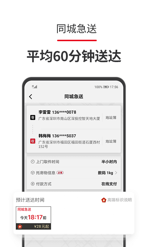 顺丰快递单号查询app