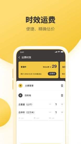 韵达快递单号查询app